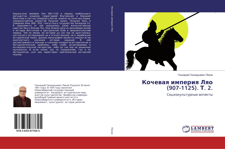 Кочевая империя Ляо (907-1125). Т. 2.. Социокультурные аспекты.