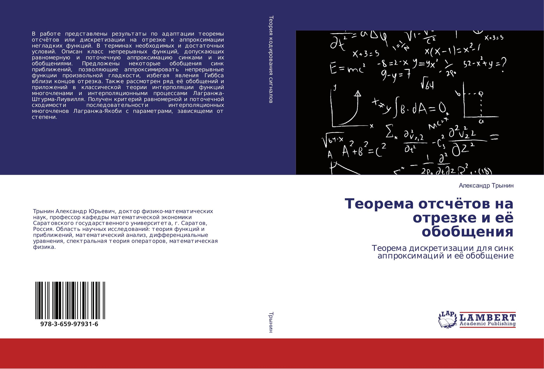 Теорема отсчётов на отрезке и её обобщения. Теорема дискретизации для синк аппроксимаций и её обобщение.