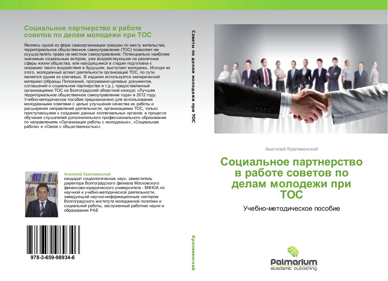 Конкурсы социальное партнерство социальная эффективность