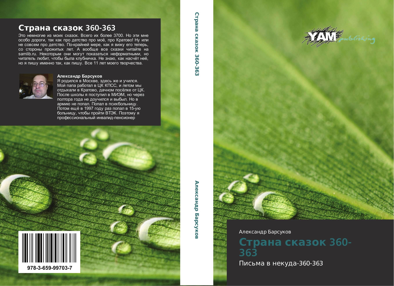 Страна сказок 360-361 александр барсуков 3 проза ру