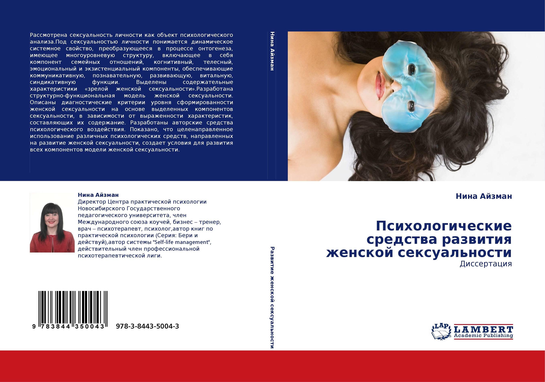 knigi-o-razvitii-zhenskoy-seksualnosti
