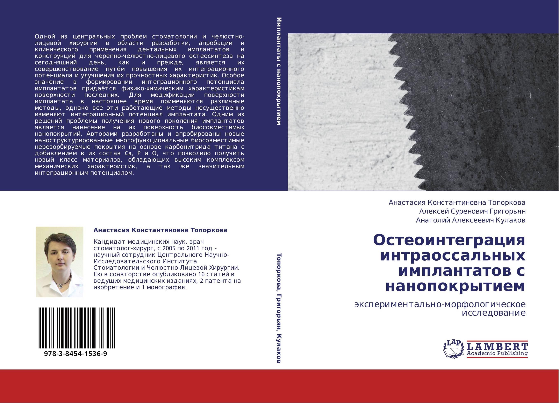 Остеоинтеграция интраоссальных имплантатов с нанопокрытием. Экспериментально-морфологическое исследование. Анастасия Константино