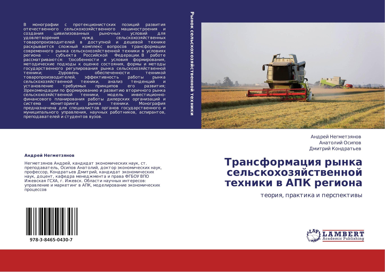 Трансформация рынка сельскохозяйственной техники в АПК региона. Теория, практика и перспективы.