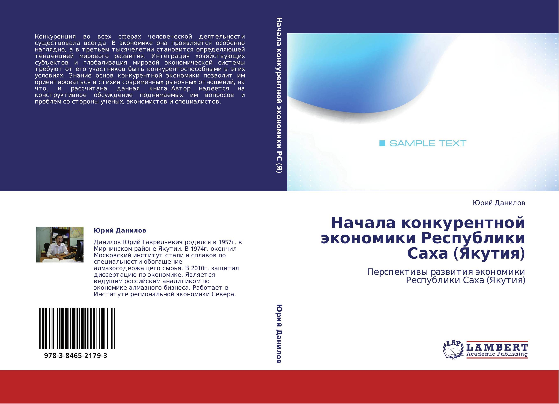 Начала конкурентной экономики Республики Саха (Якутия). Перспективы развития экономики Республики Саха (Якутия).