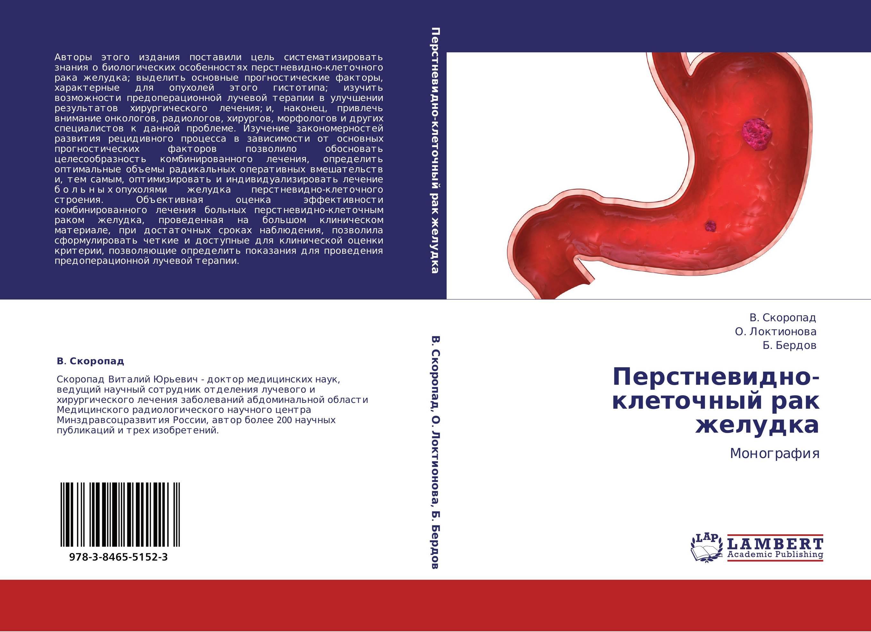 Перстневидно-клеточный рак желудка. Монография. В. Скоропад,О. Локтионова and Б. Бердов