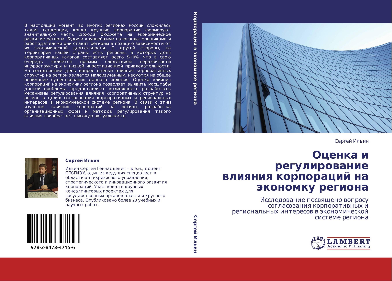 Оценка и регулирование влияния корпораций на экономку региона. Исследование посвящено вопросу согласования корпоративных и региональных интересов в экономической системе региона.