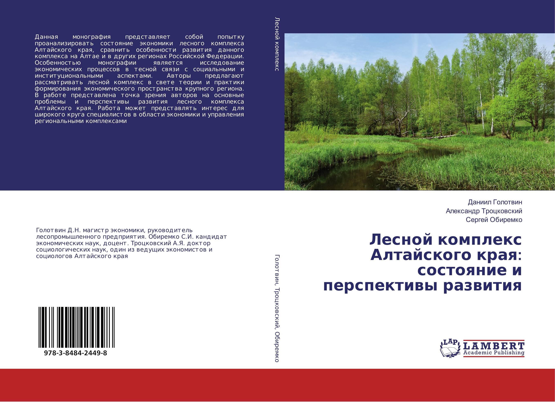 Лесной комплекс Алтайского края: состояние и перспективы развития..