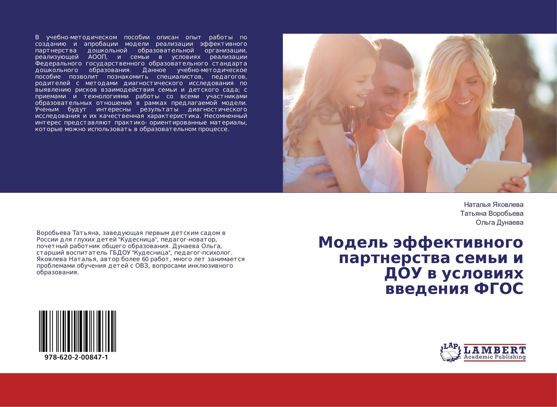 Модель эффективного партнерства семьи и ДОУ в условиях введения ФГОС..