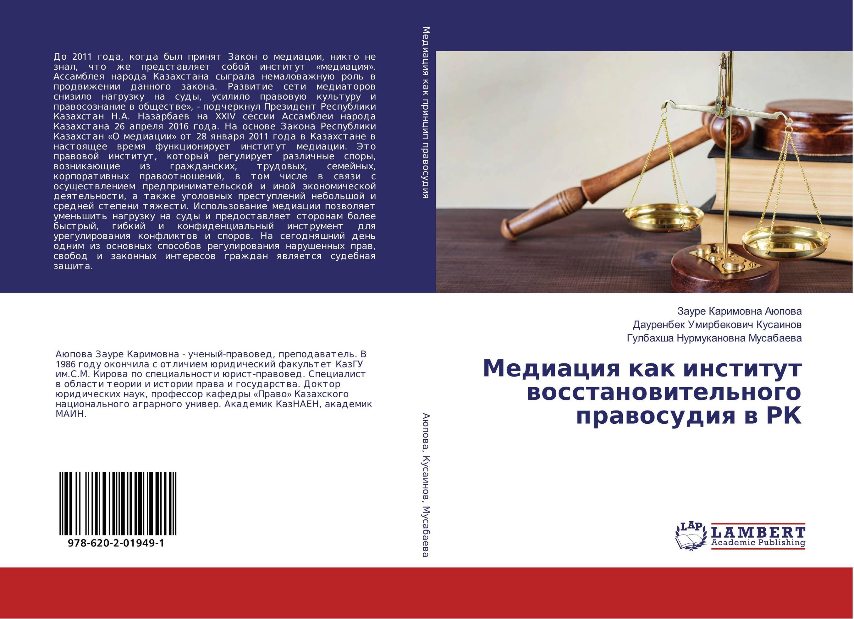правовое регулирование медиации в республике казахстан автор адильжанова большой опыт работы