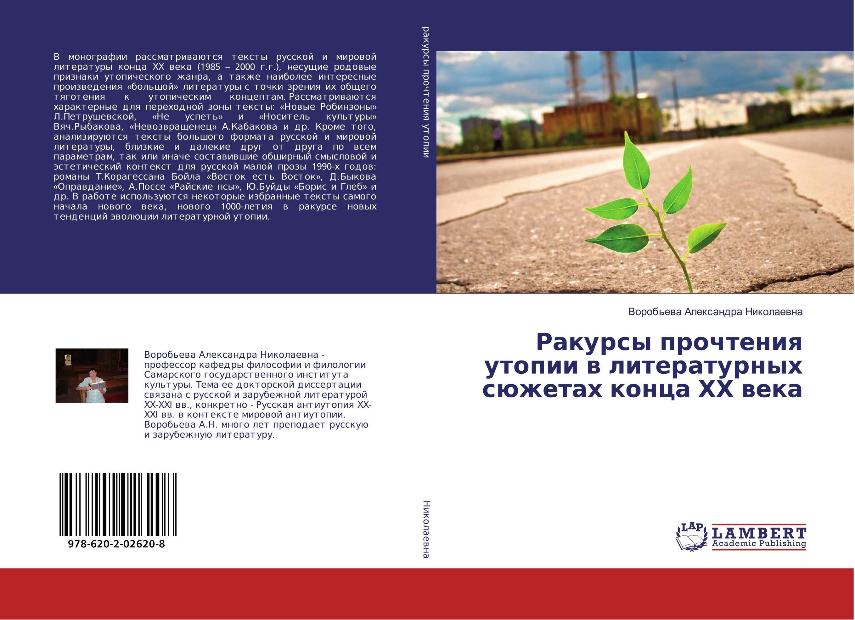 Ракурсы прочтения утопии в литературных сюжетах конца ХХ века..