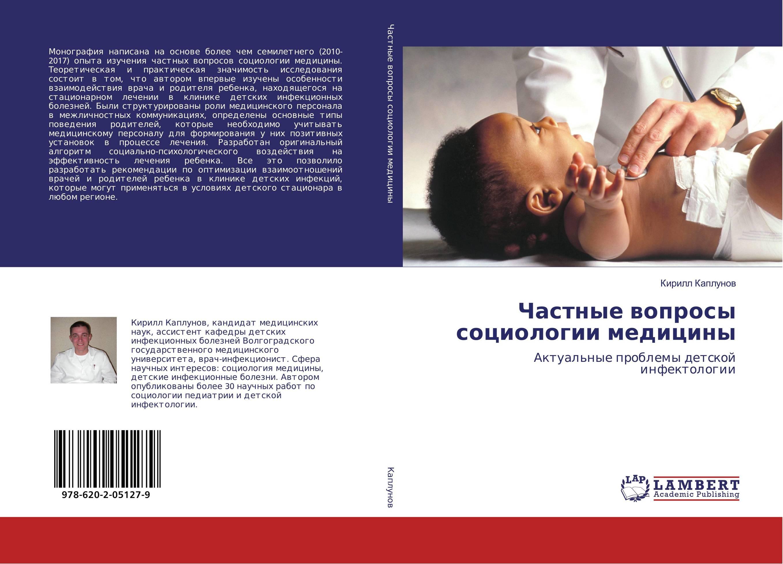 Частные вопросы социологии медицины. Актуальные проблемы детской инфектологии.