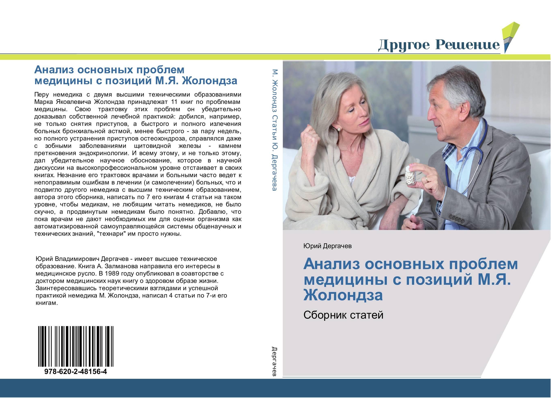 Анализ основных проблем медицины с позиций М.Я. Жолондза. Сборник статей.